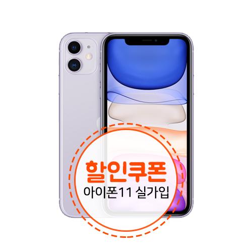 KT아이폰11 128G