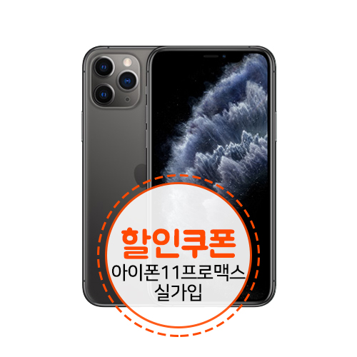 KT아이폰11 ProMax 64G