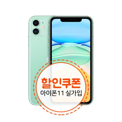 U+ 아이폰11 128G